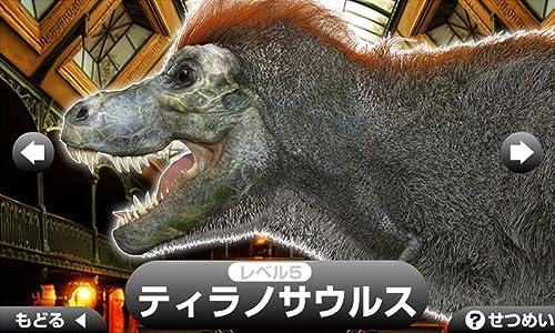 『恐竜大図鑑vol.1』の4枚目の画像