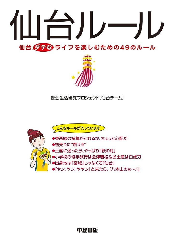 パワーフィットほとんどの場合仙台ルール ルールシリーズ (中経出版)