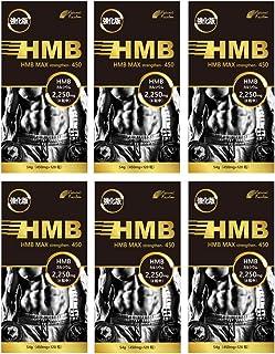 HMB MAX 120粒 強化版 2250mg ≪6個セット≫ hmb