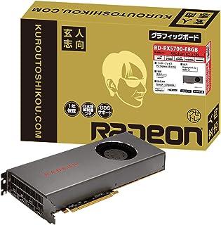 玄人志向 AMD Radeon RX5700 搭載 グラフィックボード 8GB リファレンスモデル RD-RX5700-E8GB
