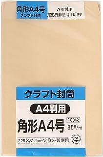 キングコーポレーション 封筒 クラフト 角形A4号 100枚 85g KA4K85