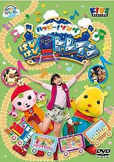 Kids - Happy! Clappy Happy! Song Hapi Hapi Train [Japan DVD] PCBE-12039