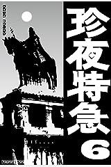 珍夜特急6―南欧・西欧― Kindle版
