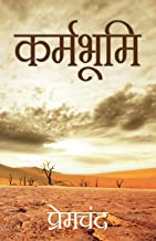 Karmbhumi - Premchand