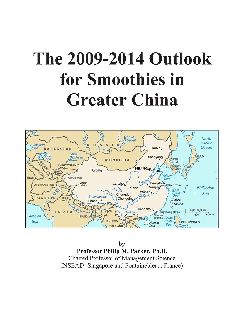 うなり声教育学スカリーThe 2009-2014 Outlook for Smoothies in Greater China