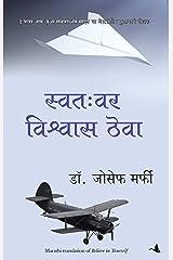 Believe in Yourself (Marathi) (Marathi Edition) Kindle Edition