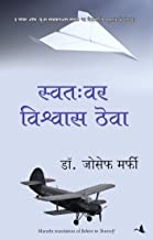Believe in Yourself (Marathi) (Marathi Edition)