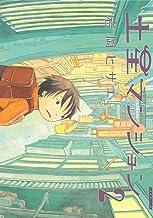 表紙: 土星マンション(2) (IKKI COMIX) | 岩岡ヒサエ