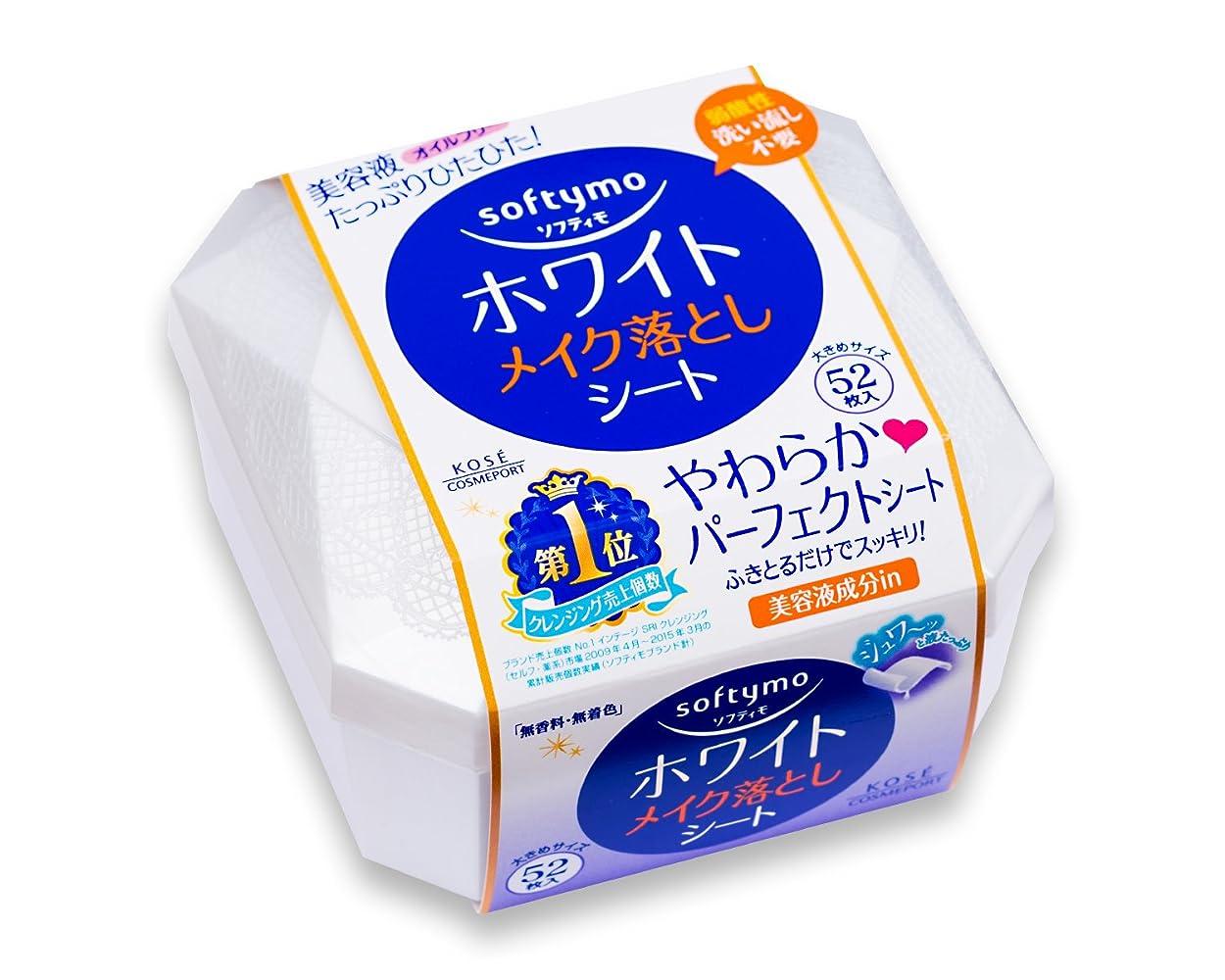 ニックネームテーマきらめくKOSE ソフティモ ホワイト メイク落としシート b 52枚入 (182mL)