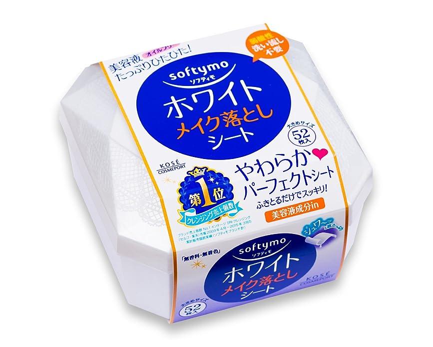 ペフキッチン元のKOSE ソフティモ ホワイト メイク落としシート b 52枚入 (182mL)