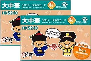 【2枚セット】【中国聯通香港】大中華 30日間 6GB 中国全省 香港 澳門 台湾 4G接続 データ通信 上網SIMカード 6GB FUP《※2021年12月末までの開通なら1枚8GBまで使用可能》