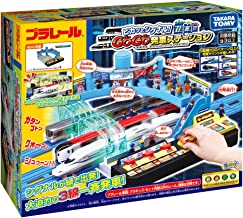 Plarail Shikatto Signal! GOGO Starting Station