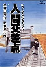 表紙: 人間交差点(18) (ビッグコミックス) | 弘兼憲史