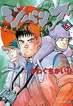 表紙: ジパング(6) (モーニングコミックス) | かわぐちかいじ