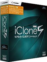 iClone 5 PRO アカデミック版