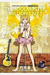 アイドルマスター ミリオンライブ! 3 オリジナルCD付き特別版 (ゲッサン少年サンデーコミックス) コミック