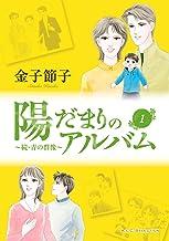 表紙: 陽だまりのアルバム~続・青の群像 1 (A.L.C. SELECTION) | 金子節子