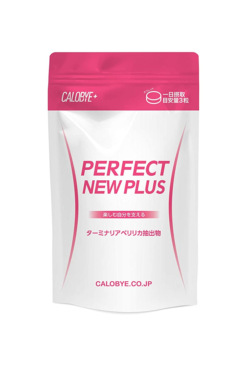 コンセンサス出口ボウリング【カロバイプラス公式】CALOBYE+ Perfect New Plus(カロバイプラス?パーフェクトニュープラス)