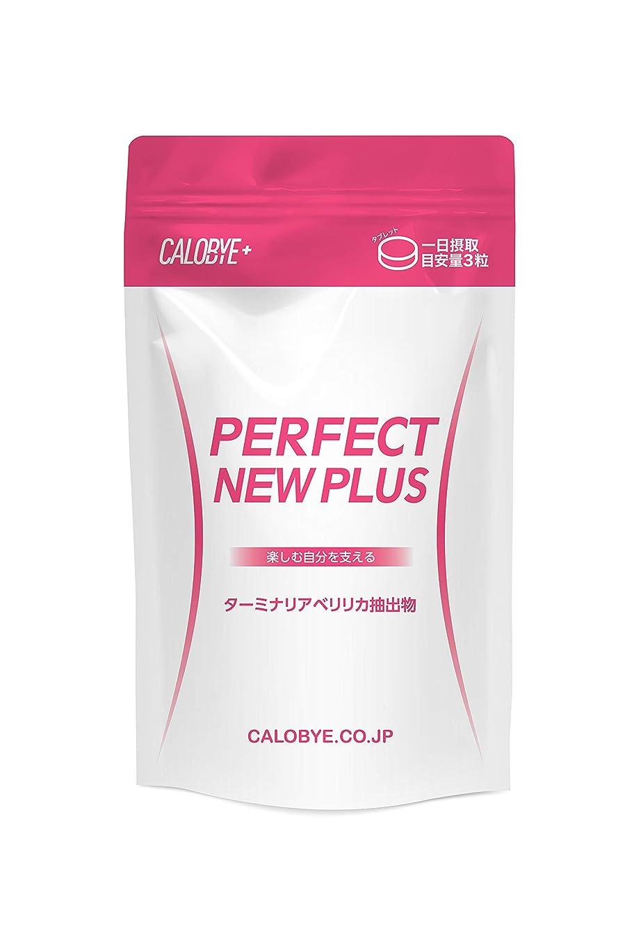 満足できる神話ファイバ【カロバイプラス公式】CALOBYE+ Perfect New Plus(カロバイプラス?パーフェクトニュープラス)