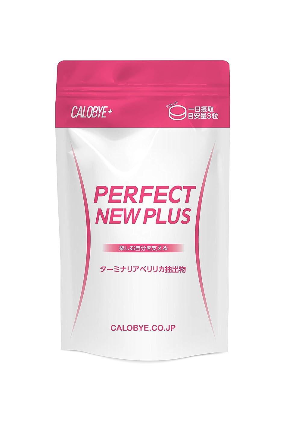 に慣れセグメントブラシ【カロバイプラス公式】CALOBYE+ Perfect New Plus(カロバイプラス?パーフェクトニュープラス)