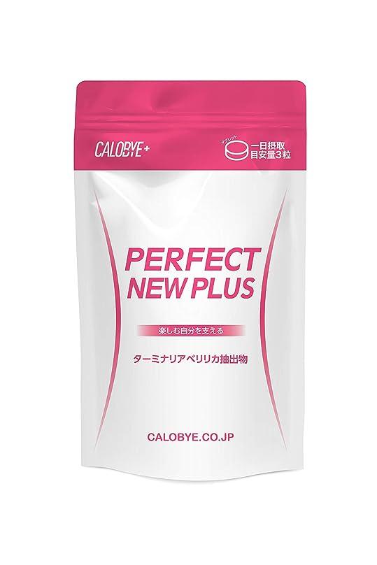着飾る儀式環境に優しい【カロバイプラス公式】CALOBYE+ Perfect New Plus(カロバイプラス?パーフェクトニュープラス)