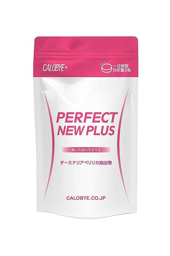 敬熱意とにかく【カロバイプラス公式】CALOBYE+ Perfect New Plus(カロバイプラス?パーフェクトニュープラス)