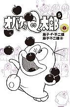 表紙: オバケのQ太郎(5) (てんとう虫コミックス) | 藤子・F・不二雄