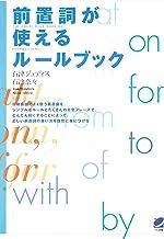 表紙: 前置詞が使えるルールブック | 石津奈々