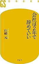 表紙: 会社は2年で辞めていい (幻冬舎新書)   山崎元