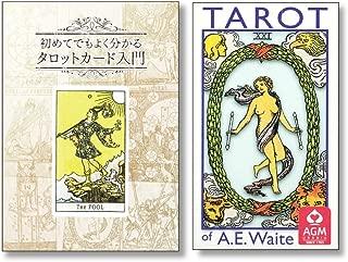 【はじめてでも安心!タロットカード&日本語解説冊子セット】『A.E. ウェイト タロット ポケットサイズ』(ライダー ウェイト版/AGM)+『初めてでもよく分かるタロットカード入門』