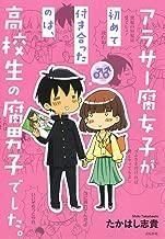 アラサ―腐女子が初めて付き合ったのは、高校生の腐男子でした。