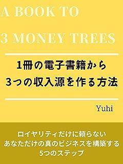 【Kindle出版】1冊の電子書籍から3つの収入源を作る方法: ロイヤリティだけに頼らない在宅ビジネスを構築する5つのステップ