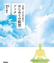表紙: はじめての瞑想ブック 心が整い、日々生まれ変わる | 椎名 慶子