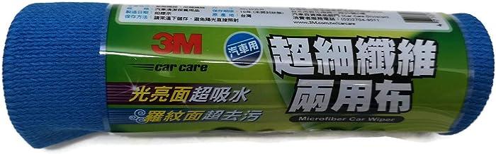 3M Microfibre Cloth CAR WIPER (30X30CM)