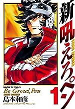 表紙: 新吼えろペン(1) (サンデーGXコミックス)   島本和彦