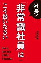表紙: 社長! 「非常識社員」はこう扱いなさい (中経出版) | 井寄奈美