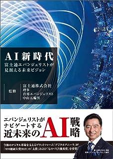 AI新時代 富士通エバンジェリストが見据える未来ビジョン