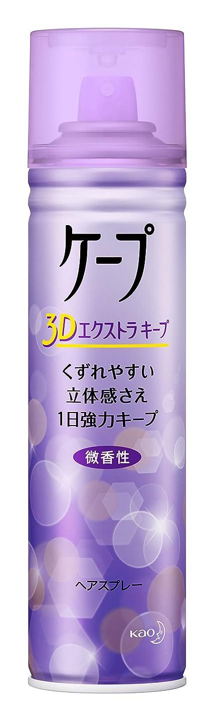 勇敢な感謝祭暗殺ケープ 3D エクストラ キープ 微香性 180g