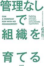 表紙: 管理なしで組織を育てる | 武井浩三