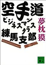 表紙: 空手道ビジネスマンクラス練馬支部 (講談社文庫)   夢枕獏