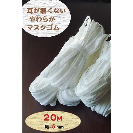 耳が痛くならない マスクゴム 何度も洗える 幅広ゴム 布マスク 25人分 幅5mm (白, 20メートル)