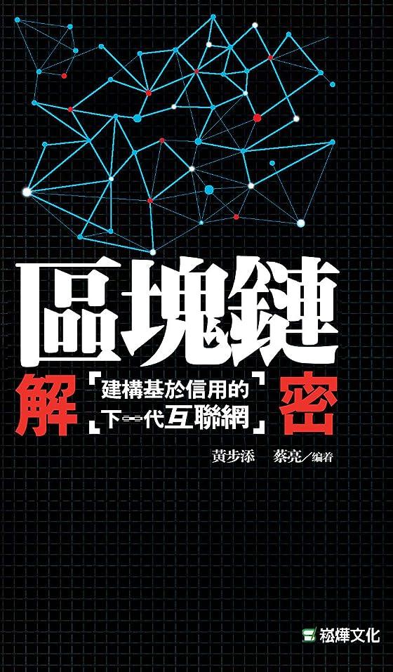震え道に迷いました遺伝子區塊鏈解密: 構建基於信用的下一代互聯網 (Traditional Chinese Edition)