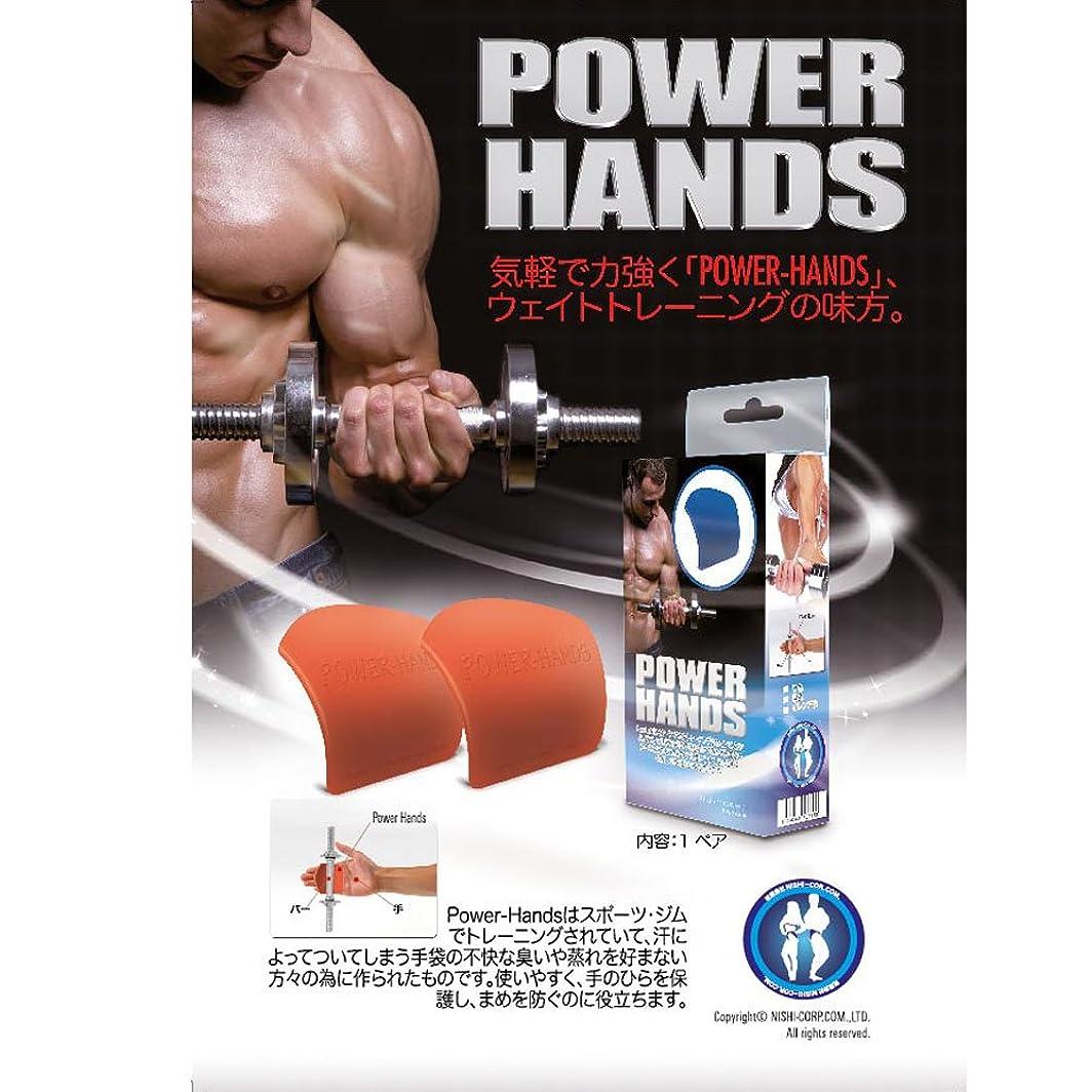 従来の機械的属性【 POWER HANDS 】独自の形で手の平にフィット!滑らず痛みを防ぎパワー発揮を助けます!