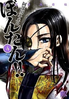 姫武将政宗伝ぼんたん!! 4 (バーズコミックス)