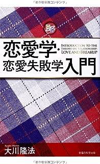 恋愛学・恋愛失敗学入門 (幸福の科学「大学シリーズ」 13)