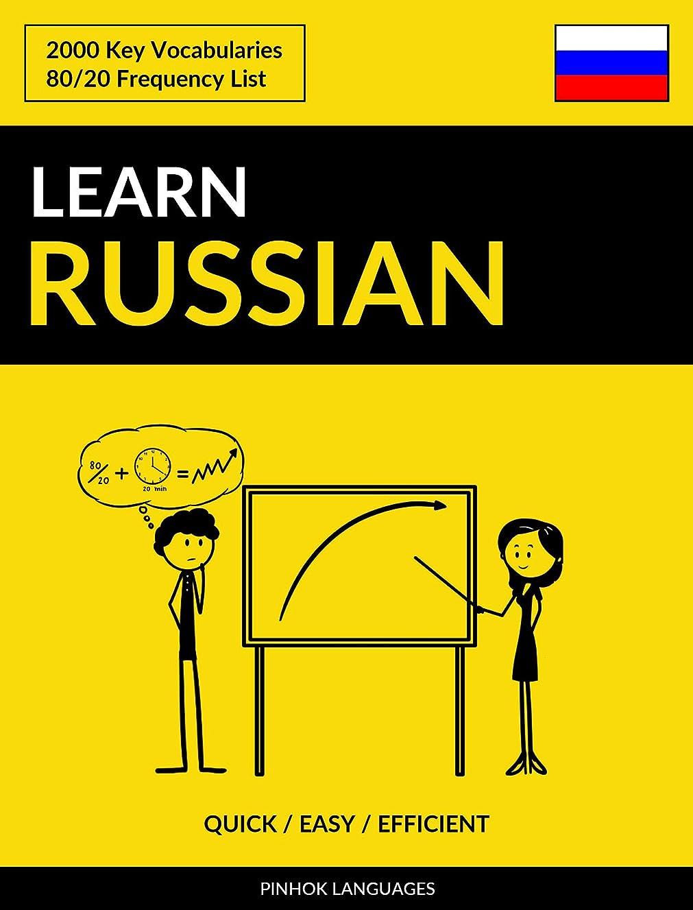 感情閃光福祉Learn Russian - Quick / Easy / Efficient: 2000 Key Vocabularies (English Edition)