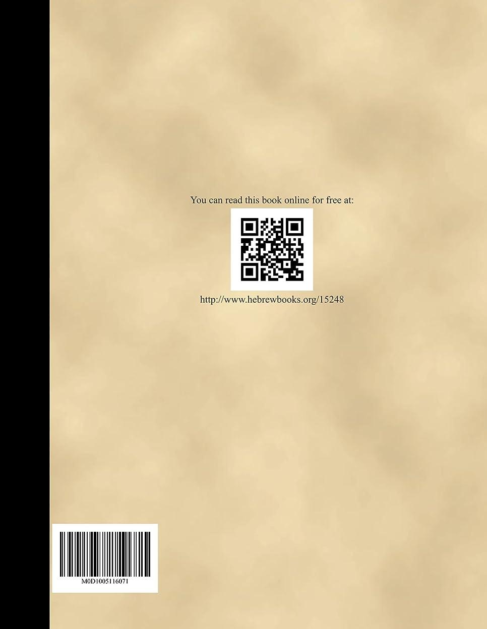 好奇心伝統的流Sefer Yad Dovid - Volume 1