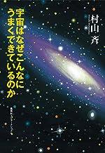表紙: 宇宙はなぜこんなにうまくできているのか (知のトレッキング叢書) | 村山斉