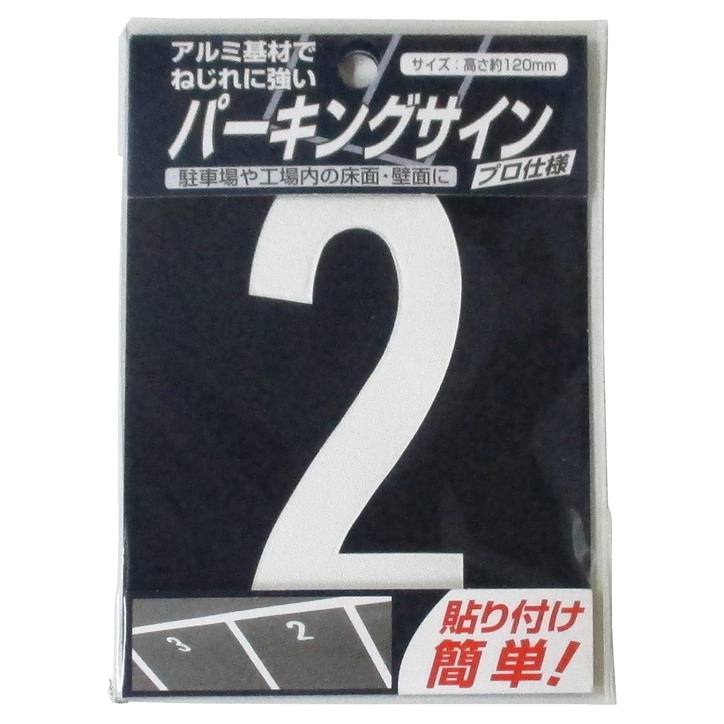 納屋トランザクション寸法ニッペ パーキングサイン ナンバー (小) 白 2