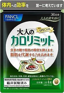ファンケル (FANCL) (旧) 大人のカロリミット (約30日分) 120粒 [機能性表示食品] ダイエット サポート サプリ